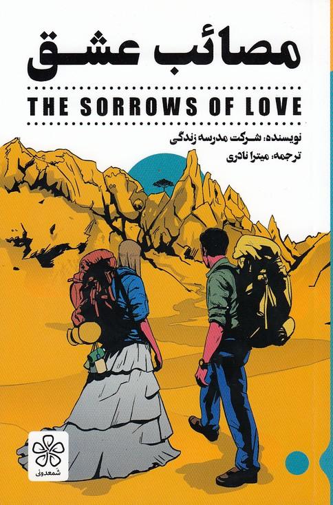 مصائب-عشق-(شمعدوني)-پالتويي-شوميز