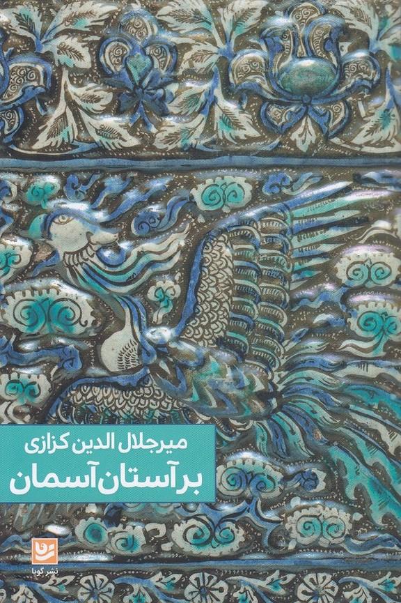 بر-آستان-آسمان-(گويا)-رقعي-شوميز