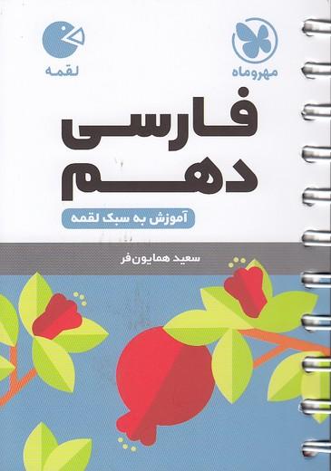 مهروماه(لقمه)-فارسي-دهم