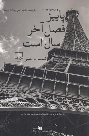 پاييزفصل-آخرسال-است(چشمه)رقعي-شوميز