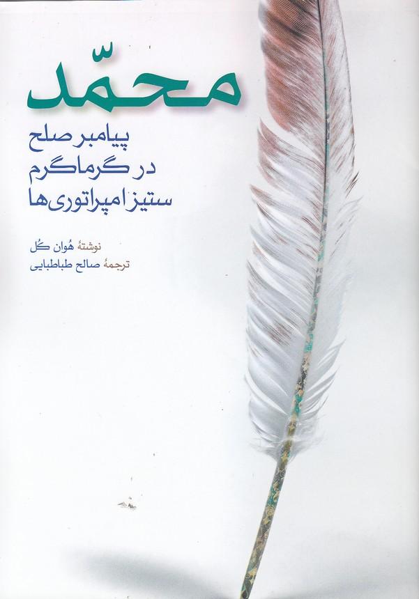 محمد-پيامبر-صلح-در-گرماگرم-ستيز-امپراتوري-ها-(روزنه)-رقعي-شوميز