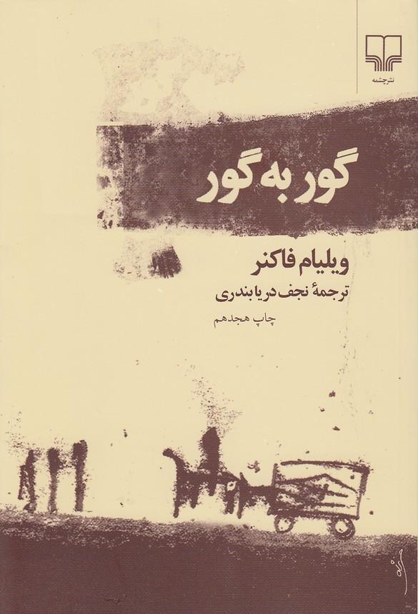 گوربه-گور(چشمه)رقعي-شوميز