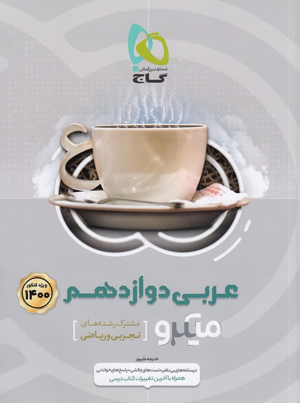 گاج-(ميكرو)---عربي-دوازدهم-رياضي-تجربي