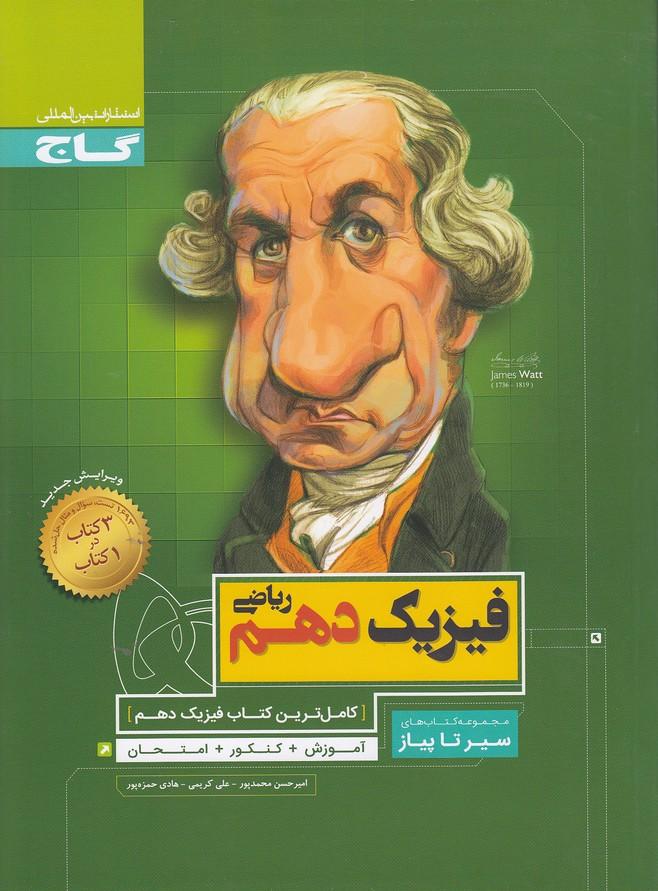 گاج-(سيرتاپياز)---فيزيك-دهم-رياضي