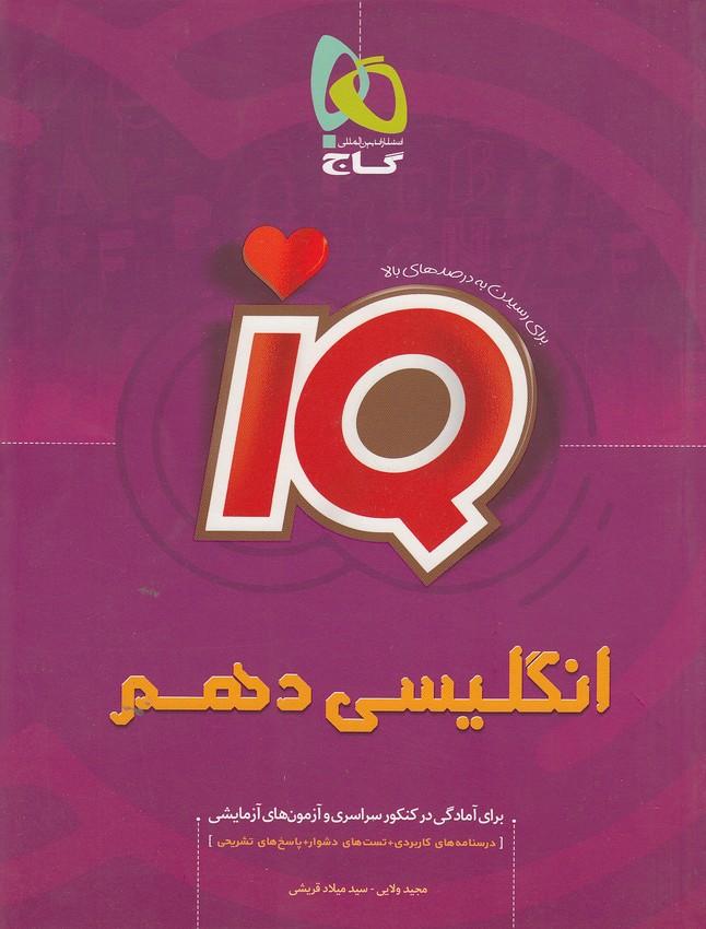 گاج-(iq)---زبان-انگليسي-دهم