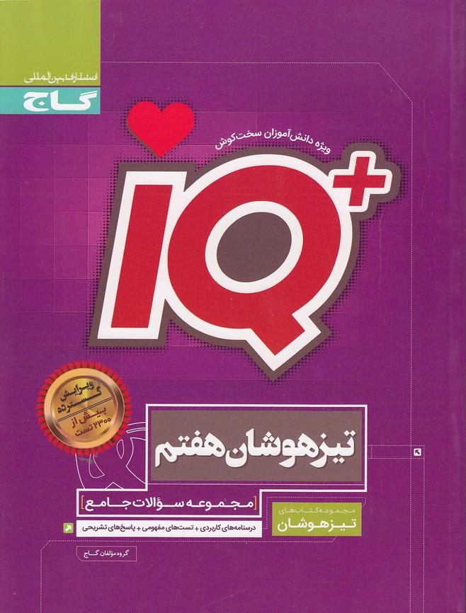 گاج-(iq)---تيزهوشان-هفتم