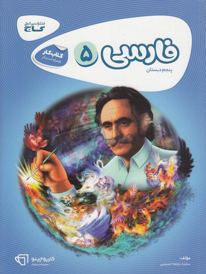 گاج-(كارپوچينو)---فارسي-پنجم-ابتدايي