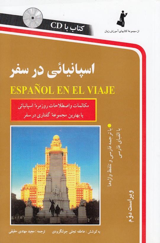 اسپانيائي-در-سفر-(استاندارد)-رقعي-شوميز-با-cd
