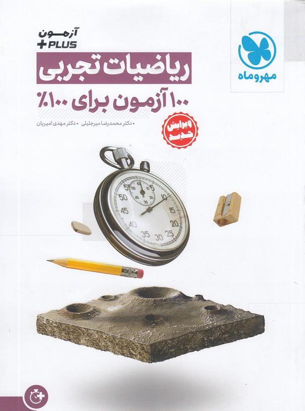 مهروماه-رياضيات-تجربي-پلاس100آزمون