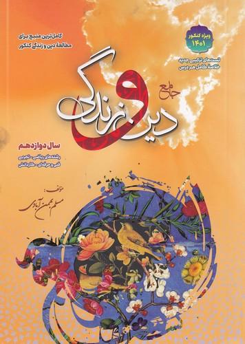 سفيرخردبهمن-آبادي-دين-وزندگي-دوازدهم2جلدي
