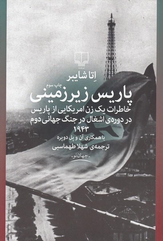 پاريس-زيرزميني(چشمه)رقعي-شوميز