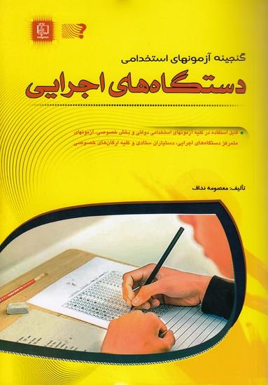 گنجينه-آزمون-هاي-استخدامي-دستگاه-هاي-اجرايي(مهرگان-قلم)وزيري-شوميز