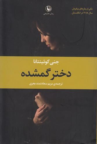 دختر-گمشده-(مرواريد)-رقعي-شوميز