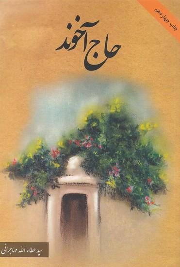 حاج-آخوند-(اميدايرانيان)-رقعي-شوميز