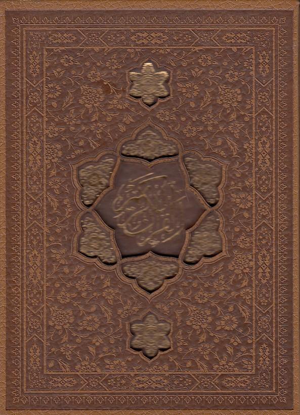 =قرآن-(پيام-عدالت)-اشرفي-1-8-قابدار-چرم-برشي-قمشه-اي
