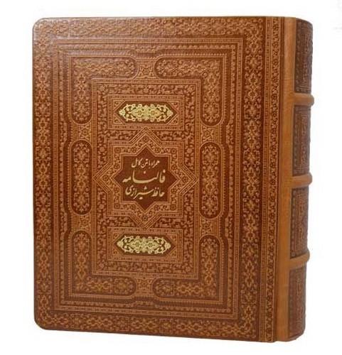 ديوان-حافظ-(پيام-عدالت)-1-8-جعبه-دار-چرم-معطر-لب-طلا