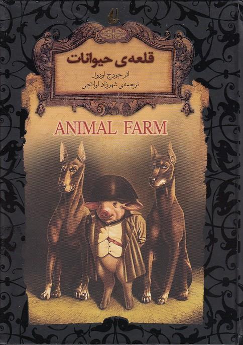 رمان-هاي-جاويدان-جهان-قلعه-ي-حيوانات(افق)1-8-سلفون