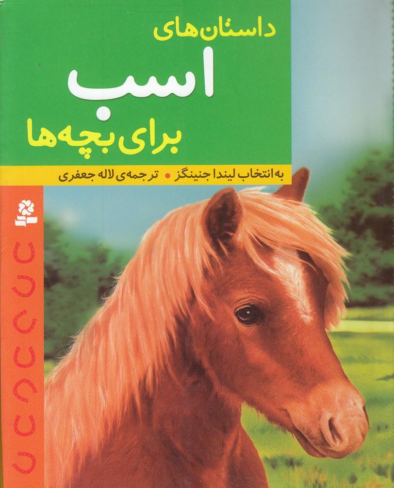 داستان-هاي-اسب-براي-بچه-ها(بنفشه)وزيري-شوميز