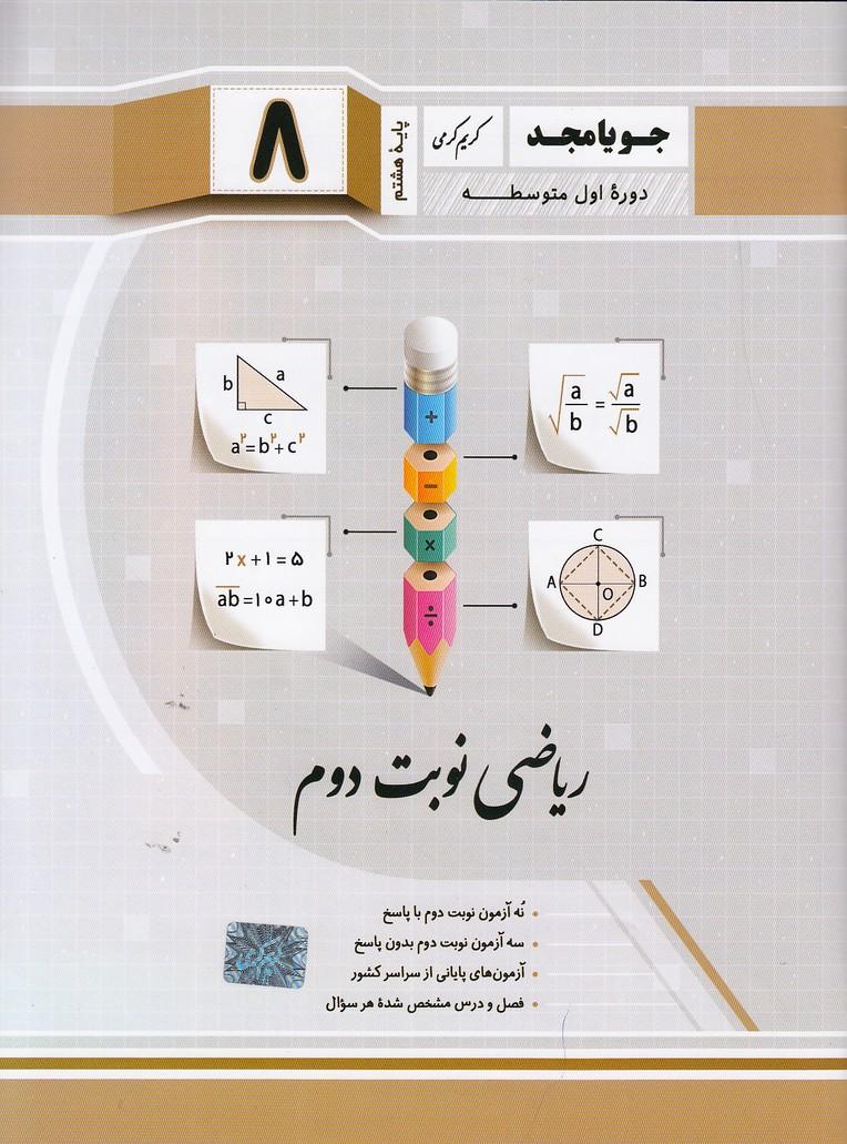 جويامجد-رياضي-نوبت-دوم-هشتم