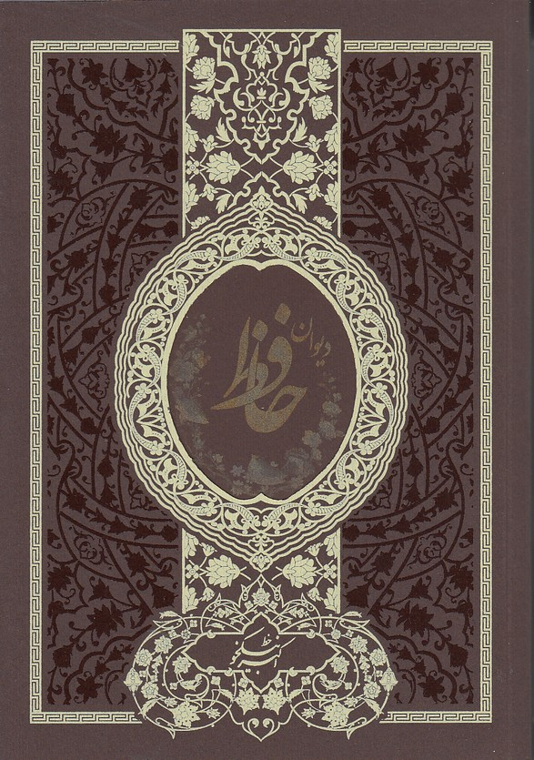 ديوان-حافظ-(گسترش-فرهنگ-ومطالعات)-رقعي-شوميز