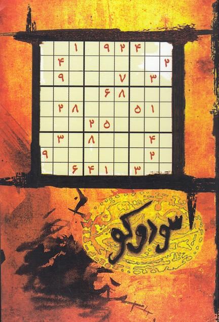 جدول-سودوكو(حوض-نقره)1-8شوميز