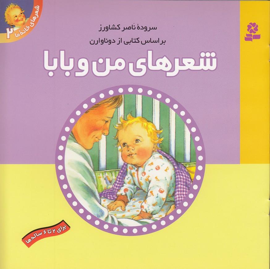 شعرهاي-خانه-ما-2--شعرهاي-من-و-بابا-(بنفشه)-خشتي-شوميز