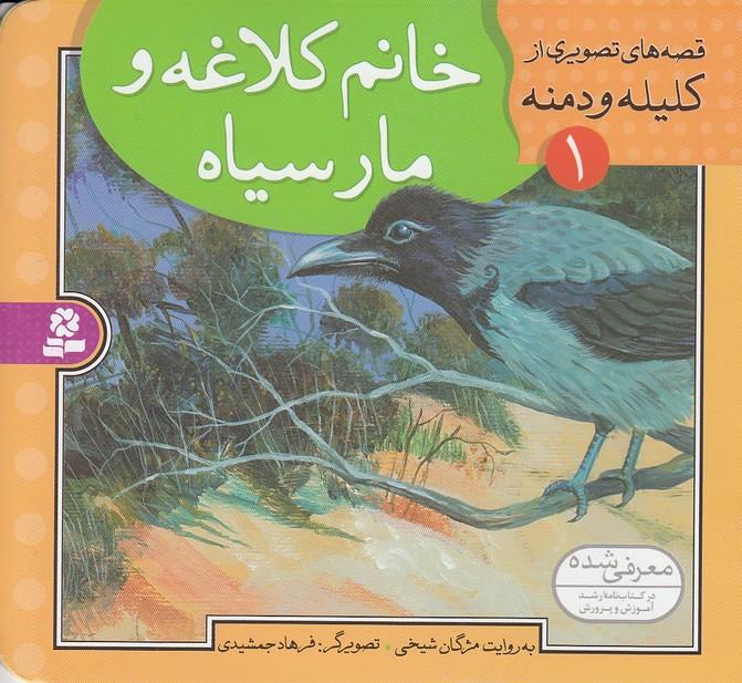 قصه-هاي-تصويري-ازكليله-ودمنه10جلدي(بنفشه)نيم-خشتي-شوميز