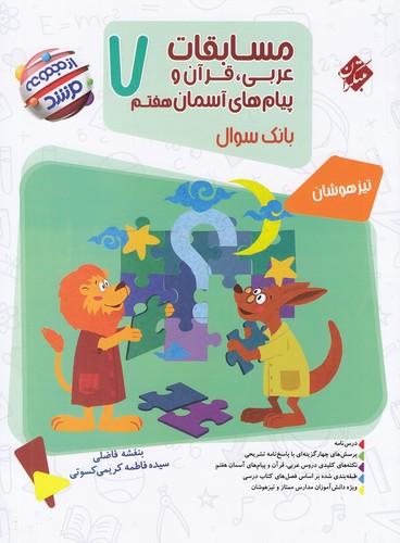 مبتكران---عربي،-قرآن-و-پيام-هاي-آسمان-هفتم-مسابقات-مرشد