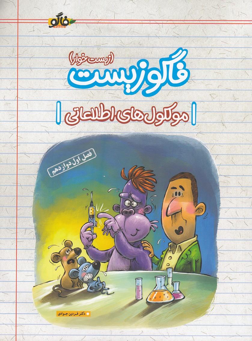 فاگو---زيست-دوازدهم-فصل-اول---مولكول-هاي-اطلاعاتي-99