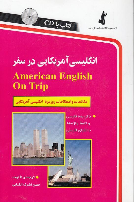 انگليسي-آمريكايي-در-سفر-(استاندارد)-رقعي-شوميز-با-cd