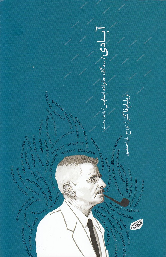 آبادي-(كتاب-سراي-نيك)-رقعي-شوميز