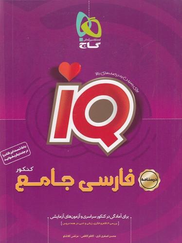 گاج-(iq)---فارسي-جامع-درسنامه
