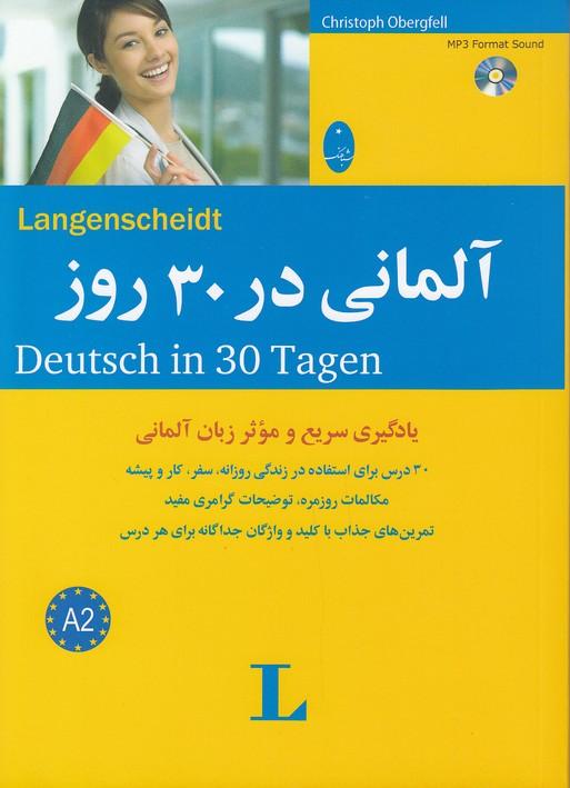 آلماني-در-30-روز-(شباهنگ)-وزيري-شوميز