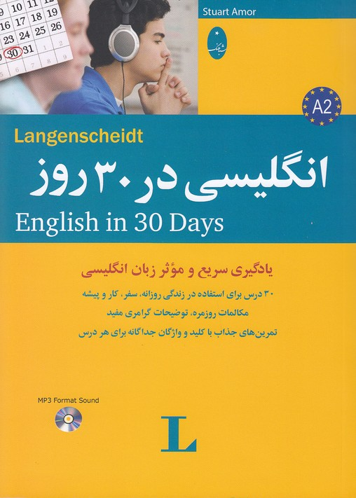 انگليسي-در-30-روز-(شباهنگ)-وزيري-شوميز