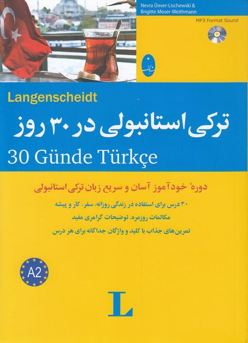 تركي-استانبولي-در-30-روز-(شباهنگ)-وزيري-شوميز