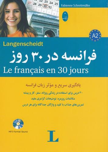 فرانسه-در-30-روز-(شباهنگ)-وزيري-شوميز-با-cd