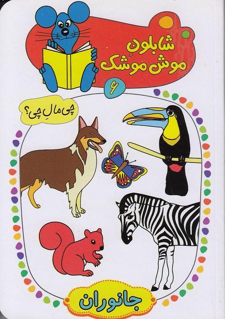 شابلون-موش-موشك-06--جانوران-(كلام)-1-8-سخت