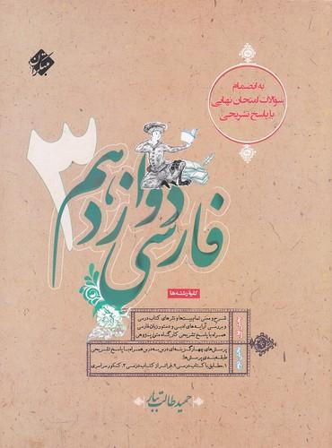 مبتكران---فارسي-دوازدهم-طالب-تبار-99