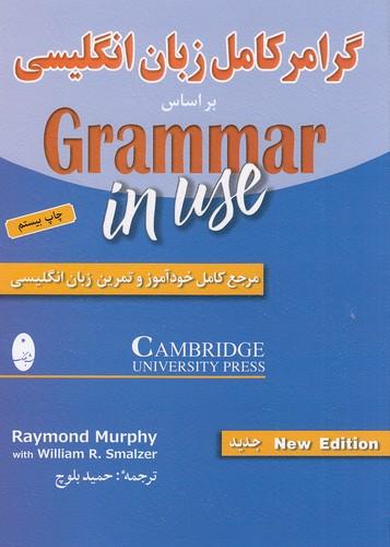 گرامركامل-زبان-انگليسي-براساسgrammar-in-use(شباهنگ)وزيري-شوميز