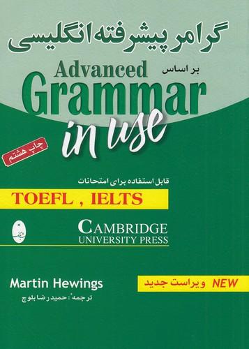 گرامر-پيشرفته-انگليسي-براساس-advanced-grammar-in-use-(شباهنگ)-وزيري-شوميز