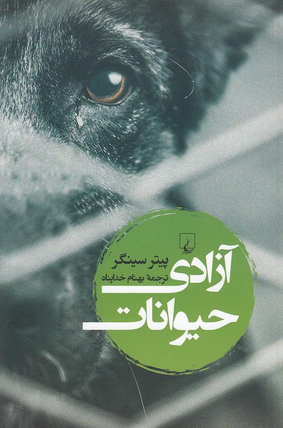 آزادي-حيوانات(ققنوس)رقعي-شوميز