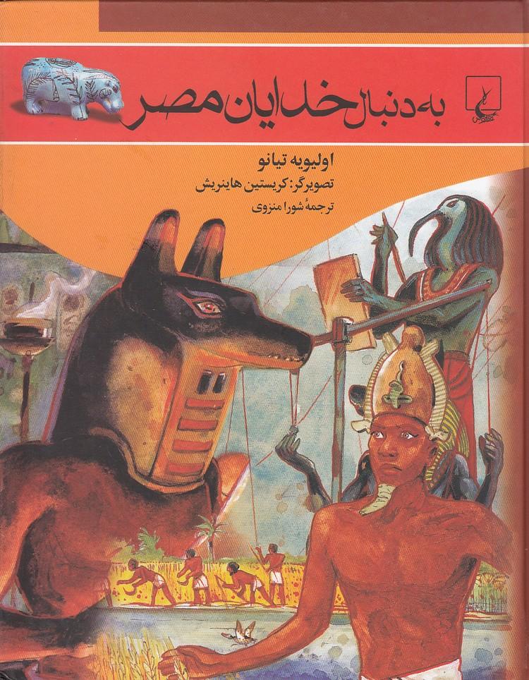 به-دنبال-خدايان-مصر-(ققنوس)-وزيري-سلفون