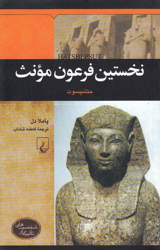 شخصيت-هاي-تاثيرگذار-نخستين-فرعون-مونث(ققنوس)وزيري-شوميز