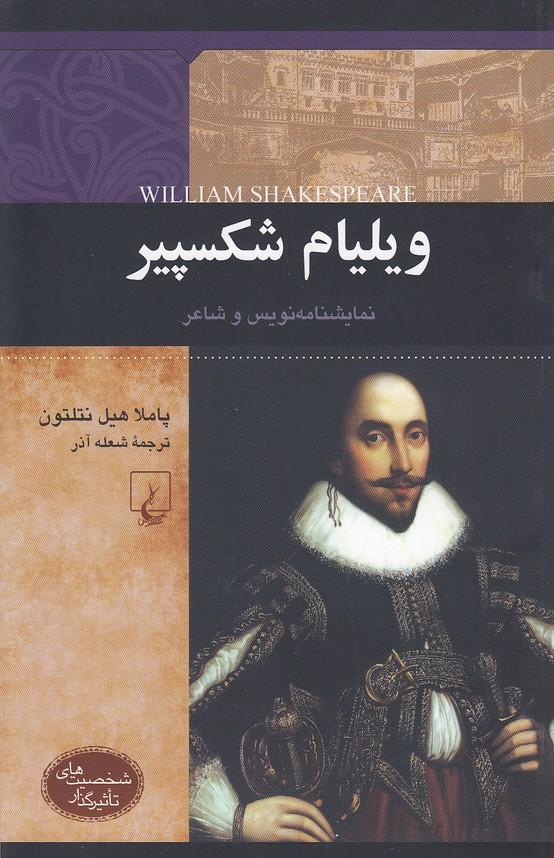 شخصيت-هاي-تاثيرگذار-ويليام-شكسپير(ققنوس)وزيري-شوميز