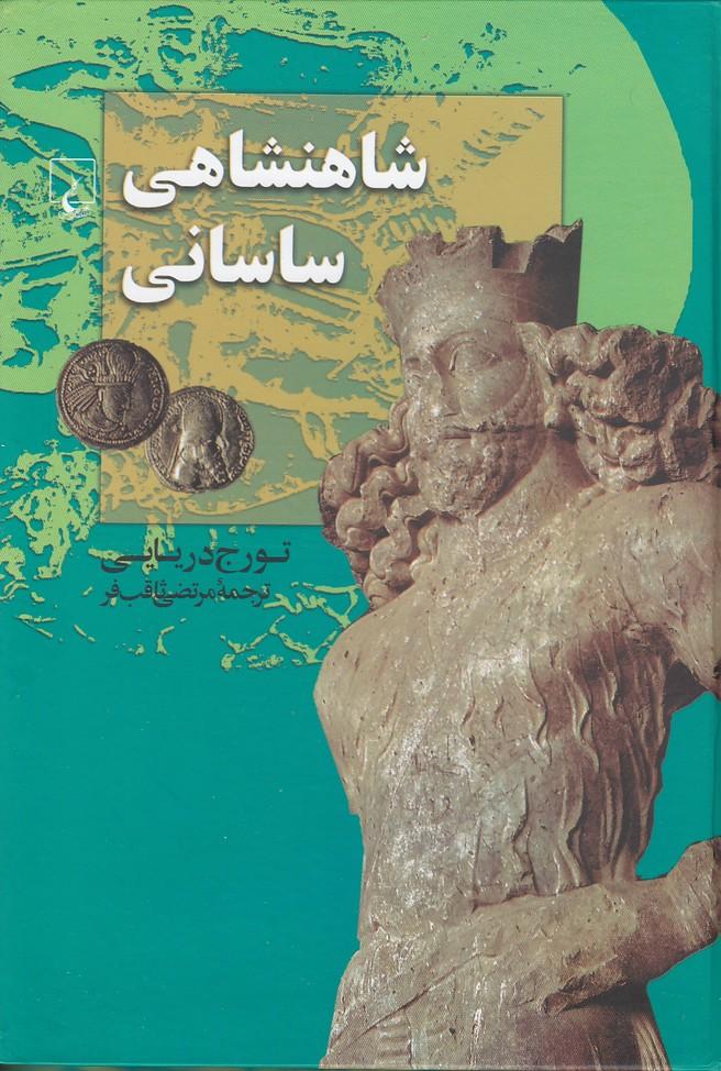 شاهنشاهي-ساساني(ققنوس)وزيري-سلفون