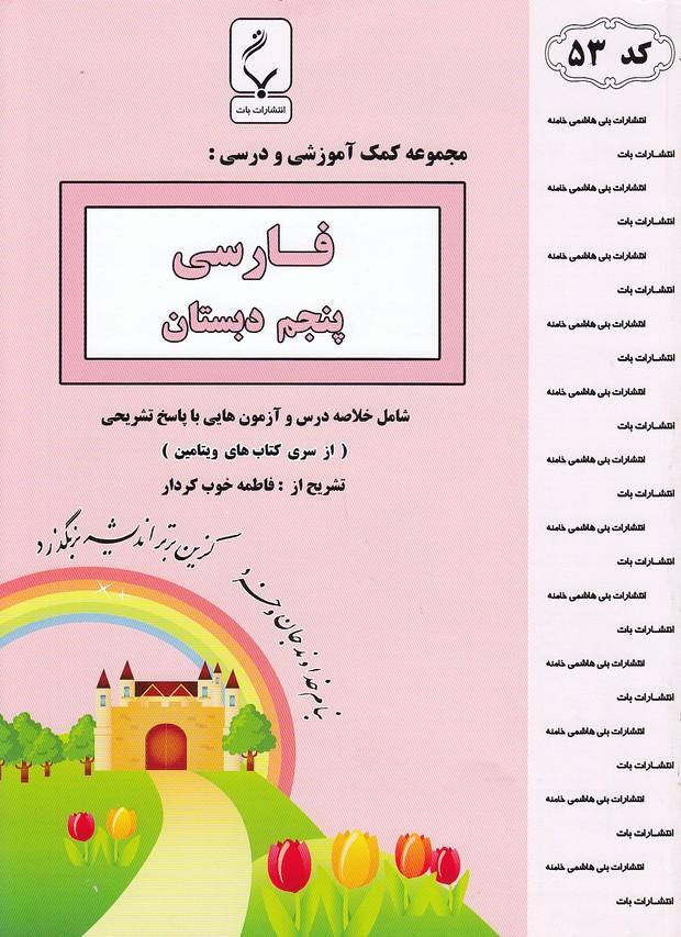 جزوه-بني-هاشمي---53-فارسي-پنجم-99
