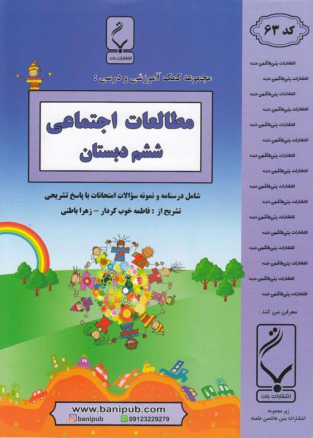 جزوه-بني-هاشمي---63-مطالعات-اجتماعي-ششم-99