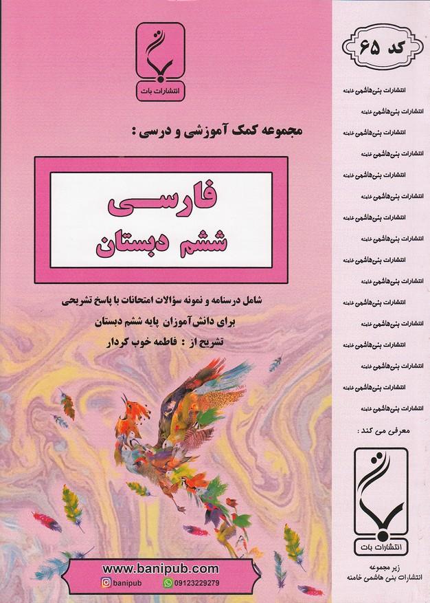 جزوه-بني-هاشمي---65-فارسي-ششم-99