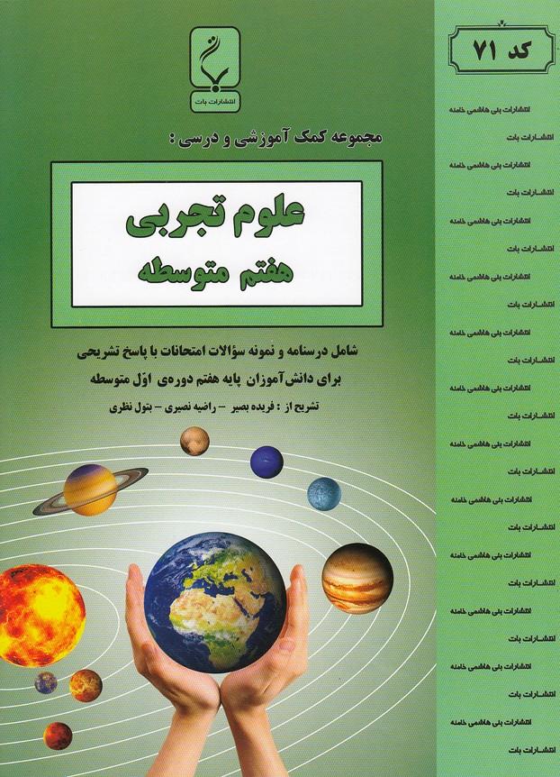 جزوه-بني-هاشمي---71-علوم-هفتم-99