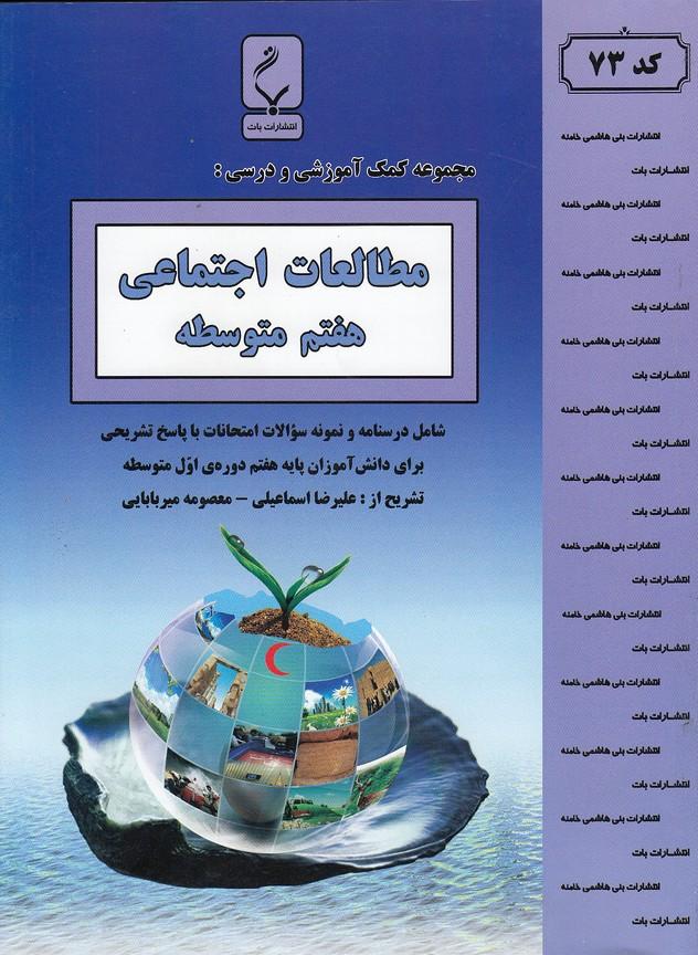 جزوه-بني-هاشمي---73-مطالعات-اجتماعي-هفتم